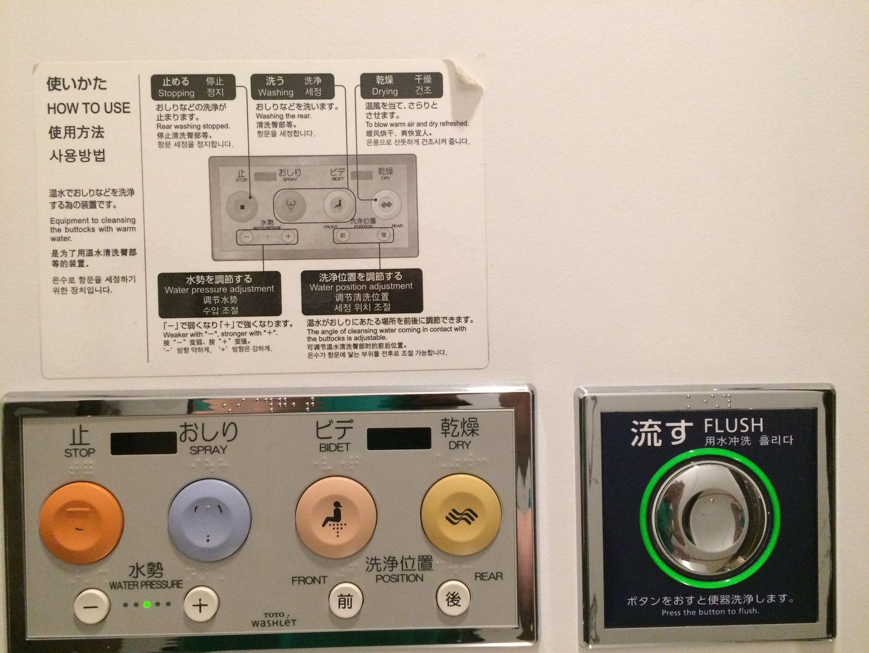 Japan Toilette